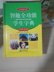 小而全系列:智趣全功能学生字典(62种功能)