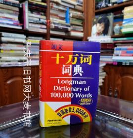 《 朗文十万词词典(英汉对照)》一版.四印