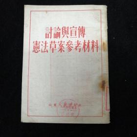 讨论与宣传宪法草案参考材料•山东人民出版社•1954年二印!