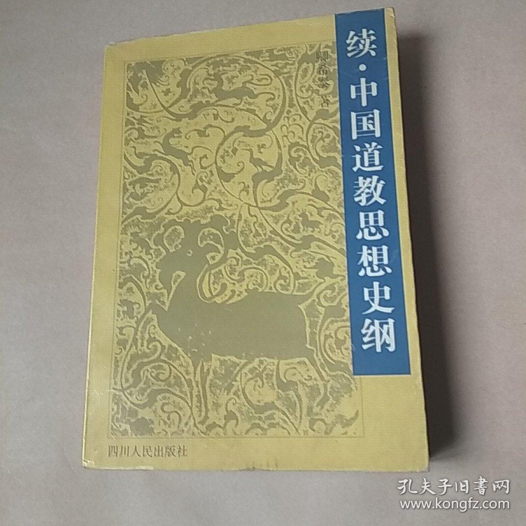 续·中国道教思想史纲
