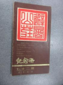 避暑山庄七十二景(诗书画印纪念册)