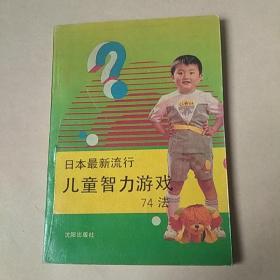 日本最新流行儿童智力游戏74法
