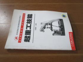 农村劳动力转移技能培训用书:起重工技能