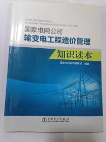 国家电网公司输变电工程造价管理知识读本