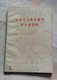 认真学习两条路线斗争的历史 71年版 包邮挂刷