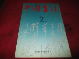 中国书法《1991年第2期》