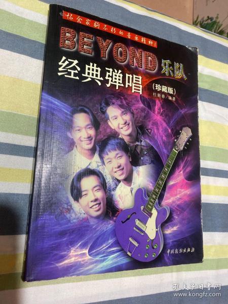 BEYOND乐队经典弹唱(珍藏版)