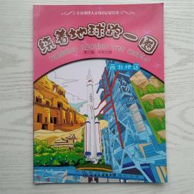 绕着地球跑一圈 第一/二/三辑(每辑6册/全套共18册)
