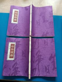 中华戏曲,全2册