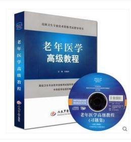 老年医学高级教程 附光盘 高级卫生专业技术资格考试 人民军医出版社