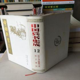 中国兵书集成(12)
