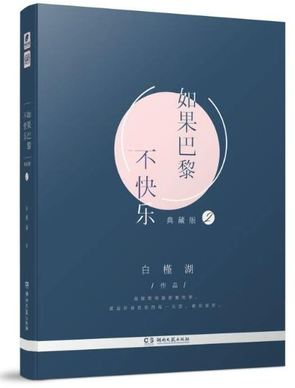 如果巴黎不快乐 2 典藏版白槿湖湖南文艺出版社有限责任公司9787540487737
