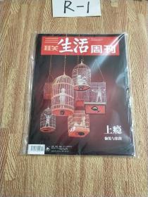 三联生活周刊 2019 3. 11