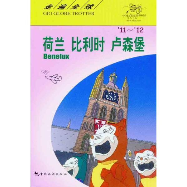 走遍全球:荷兰.比利时.卢森堡(11-12)日本大宝石出版社中国旅游出版社9787503240898