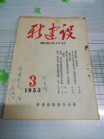 新建设   学术性月刊   1953