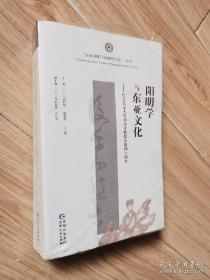 阳明学与东亚文化