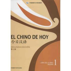 今日汉语学生用书.1:汉.英王晓澎外语教学与研究出版社9787513527873