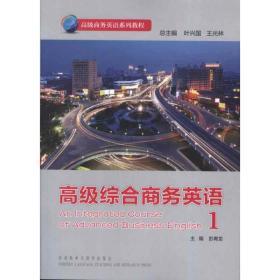 高级综合商务英语.1彭青龙外语教学与研究出版社9787513524711