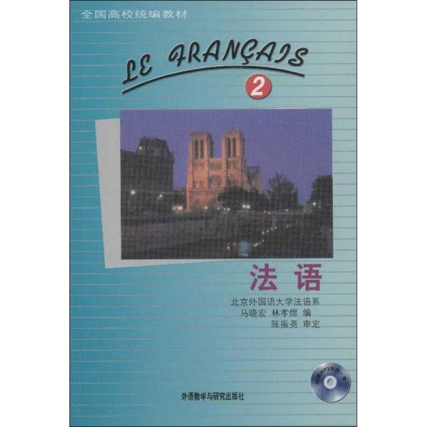法语2马晓宏外语教学与研究出版社9787560006574