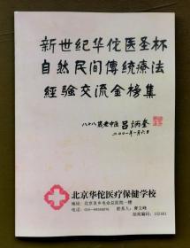 新世纪华佗医圣杯自然民间   传统疗法经验交流金榜集