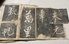 清代黄庭坚拓本,戏赠米元章,二首及诗一首,缺六个字