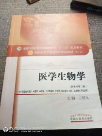 医学生物学      中医十三五规划教材   新世纪第二版