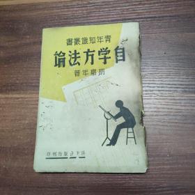 青年知识丛书《自学方法论》民国28年初版