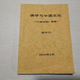 佛学与中国文化 :《六祖坛经》导读 胡中行