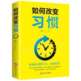 如何改变习惯自我管理书籍成功励志时间管理高效利用时间习惯的力量拖延症 提高学习工作方法效率书籍青春励志抖音