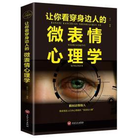 让你看穿身边人的微表情心理学 正版 心理学入门基础书籍 心理学与生活读心术 人际交往说话沟通技巧行为销售管理励志心理学畅销书