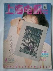 中国台湾及大陆节目主持人-李秀媛签名上海电视周刊,带藏书票1枚,各种影视故事及明星