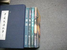 飞碟探索丛书  目击、入侵者、光年、揭秘(4册合售) 【私藏无字无印一版一印】