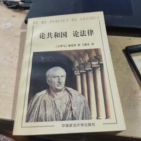 论共和国论法律Lun Fa Lv