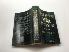 哈佛商学院MBA案例全书