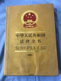 中华人民共和国法律全书:1989 增补本 王怀安等主编