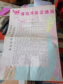 95青岛市区交通图