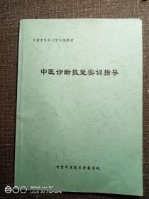 中医诊断技能实训指导    甘肃中医药大学自编教材
