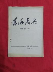 东海民兵(增刊)1972年12(02柜)