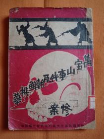民国红色文献  万宝山事件及朝鲜排华   惨案  !此书中带有地图和插图!  完整一册全 。。