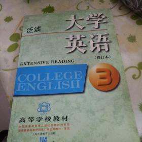 大学英语:泛读(第三册)