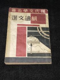 满洲康德九年图书: 《胡适文选》