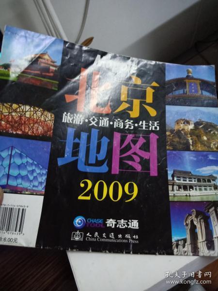 2009年北京地图 旅游交通商务生活