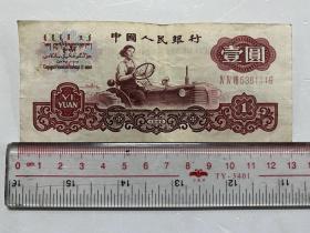 中国人民银行第三套人民币 壹圆 五星水印