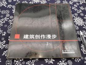 《建筑创作漫步》2002年版16开 平装版 ,200页,书品全新,原价118元,铜版纸印刷,这本书的手绘和方案图极为精准 专业,作者是国内出色的建筑设计师和教育家。这是一本中国古建筑设计的参考图书。作者是古建方面的专家。 我国传统建筑已有几千年的历史和辉煌的成就。在设计上,从个体到组群,包括平面、布