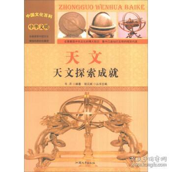 中国文化百科·中华文明:天文·天文探索成就(四色) 牛月 著
