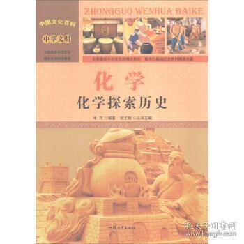 中国文化百科:化学·化学探索历史(四色) 牛月 著;胡元斌 编