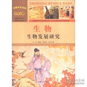 中国文化百科·中华文明:生物·生物发展研究(四色) 牛月 著