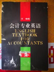 会计专业英语(厦门大学教材)