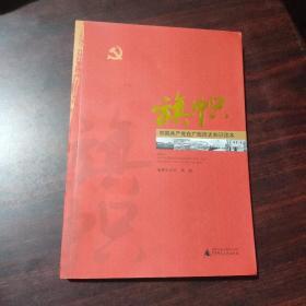 旗帜——中国共产党在广西历史知识读本