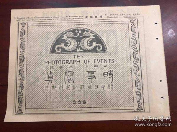 时事写真 1917年 2月 第3号